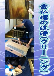 金仏壇の洗浄