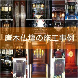 唐木仏壇,洗浄,修復,価格,クリーニング