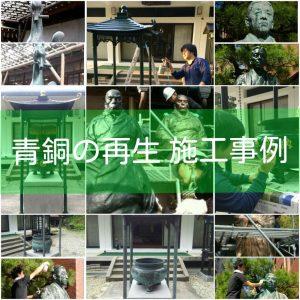 青銅の再生 施工事例