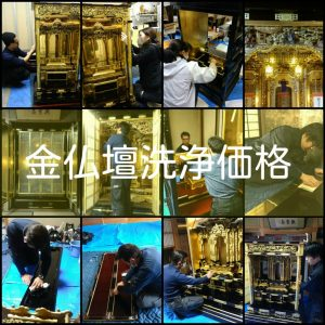 仏壇,洗浄,修復,価格,移動,処分