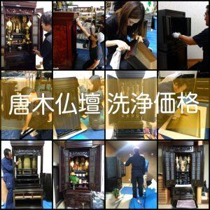 唐木仏壇,洗浄,クリーニング,修復,価格