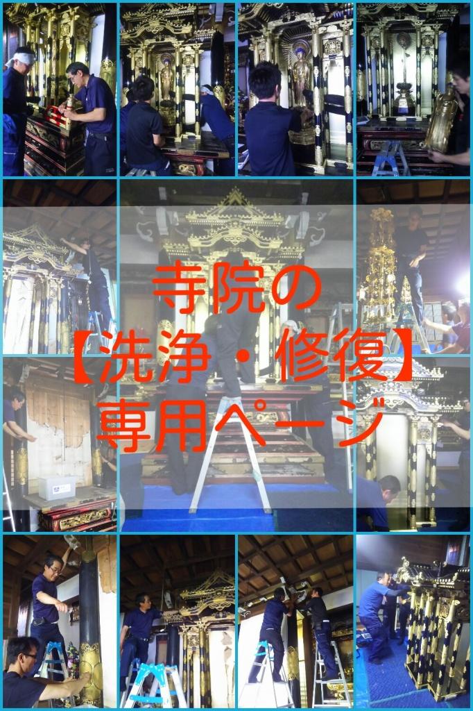 寺,仏壇,洗浄,修復,クリーニング,洗い,掃除