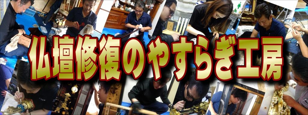 大阪市旭区にて仏壇の掃除を致します。