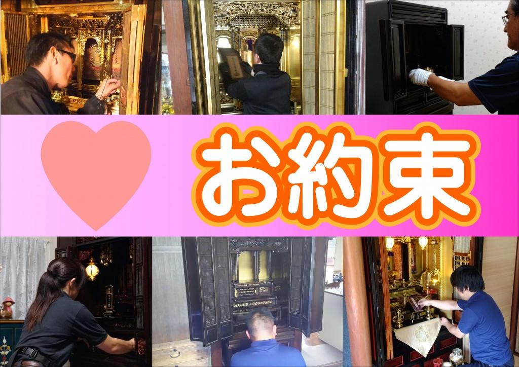 仏壇修復のお約束