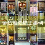 金仏壇の施工事例