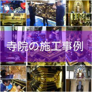 寺院 洗浄 修復