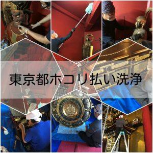 東京都ホコリ払い洗浄