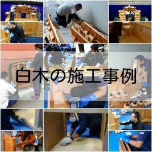 白木の施工事例
