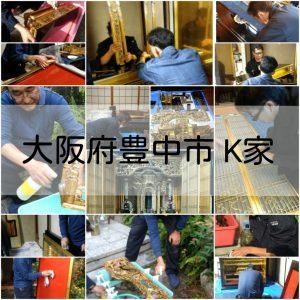 大阪 仏壇 洗浄 修復