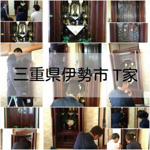唐木仏壇 洗浄 修復