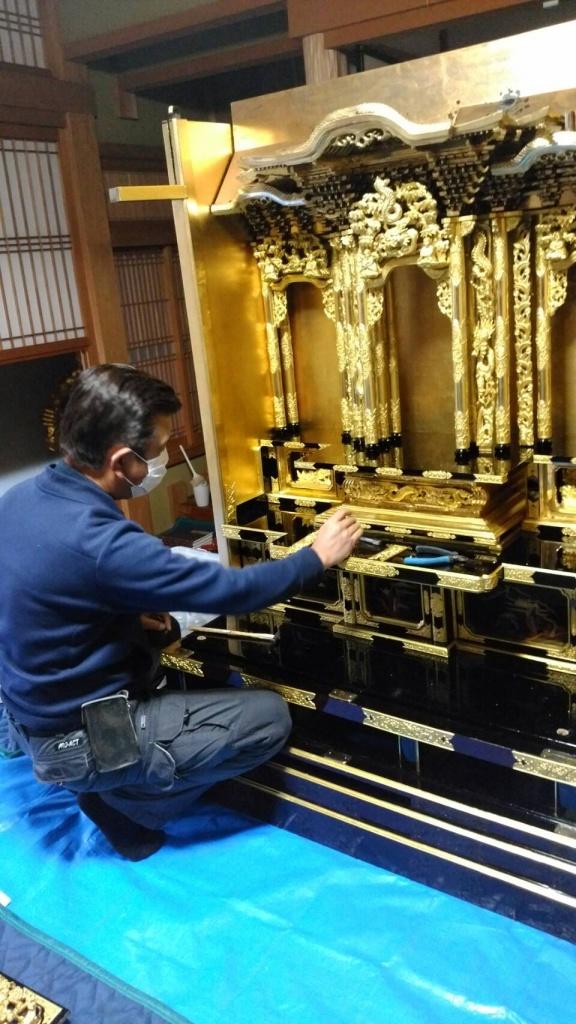 兵庫県で仏壇修理なら、扉の蝶番等の金具がさびてくると、扉の開閉がしにくくなり、余計な負担がお客様にも、仏壇にもかかってしまうようになります。特殊な薬剤で錆を綺麗に取り去ります。仏壇修復・洗い 修復の時期はありますか? 特にありません。「思いったったら吉日」と言いますが、傷みが気になりましたらお修復の時期とお考え下さい。ただ傷みが進行しすぎると修復費用も嵩んできますので早めのお修復をお勧めします。 高額なイメージがあるのですが。 あくまで傷み方や、またどういった仕上げで修復するのかによります。もしご予算をおっしゃって頂ければ、ご予算の中でできる修復方針をご提示させていただきます。 写真での見積もりはできますか? はい、大丈夫です。全体の写真と細部の写真を数枚撮って下さい。あと、寸法(全体の高さ、巾、奥行き)をお願い致します。そのうえで見積もりさせていただきます。※送っていただいた写真で判断しにくい場合は再度写真をお願いすることがあります。 御仏壇の洗いはどれくらいの頻度でしたらよいですか? 一度、洗浄をすると20年~30年は問題ありません。ホコリがたまると痛みの原因となる湿気が溜まりやすくなりますので、日ごろのお手入れは必要となります。 どれくらい綺麗になりますか? はい、新調修復ですと新品と比べてもどちらが新品かわからないくらいに 完全な仕上がりとなります。 仏像修復・洗い お仏像の手がはずれているのですが、直せますか? もちろん可能です。当社では指のみの修復や最低限直さないといけない箇所のお直しなど、応急処置的な修復も承っております。お気軽にご相談下さいませ。 お仏像の洗いをすると、全て金箔になり、ピカピカになってしまうのでしょうか? いいえ、そんな事はありません。お仏像はおうちの歴史そのものです。全て金箔を押し直す新調修復もありますが、現状の風合いに極力合わせた修復もあります。お仏像にとって一番最適な修復方針をご提案致します。 その他 御位牌が煤で汚れたり、金箔が剥げています。対応できますか? はい、対応可能です。特殊な洗剤で煤を除去していきます。金箔の剥がれは、程度によりどこまで押し直すかを判断します。 仏壇が古く扉が開きにくくなっています。直りますか? 直ります。分解した後、組立をする時に扉の立てつけ等を補正していきます。 新品のお仏壇も販売していますか? もちろんしております。当店は選りすぐりの商品をご提案させて頂きます。また、お仏壇の納品、仏具の飾りつけも含めサポートさせて頂きます。姫路仏壇 兵庫県姫路市には国宝姫路城(白鷺城)があります。 仏壇の歴史も古く江戸時代末期です。 兵庫県伝統工芸品に指定されています。  兵庫県の仏壇修理 兵庫県神戸市 仏壇クリーニング 兵庫県神戸市へクリーニングを終えた仏壇の納品へと行って来ました。  このお仏壇、20号と標準的なサイズの仏壇なのですが、三方開きの仏壇です。  三方開きの仏壇は、一般的に大型の仏壇に多く、この様に標準的なサイズでの三方開きは珍しい物です。  今回の施工内容は、漆の磨きをかけて、金箔洗浄後に三方向の雨戸の金箔押し。  そして金具は緑青が発生していたので、再鍍金処理を行いました。兵庫県尼崎市 唐木仏壇修理 兵庫県尼崎市へ仏壇修理のお見積もりへ行って来ました。  見た目は比較的綺麗に見えると思いますが、此方のお仏壇は、阪神淡路大震災時に倒れてしまい、雨戸の框や側面部分等に割れと隙間が生じています。  更に、所々に傷やへこみもあるので、分解しての修復となります。兵庫県西宮市 金仏壇クリーニング 兵庫県西宮市へ仏壇クリーニングの見積もりに行って来ました。今回は洗浄クリーニングでのご案内です。  比較的状態も良いので、洗浄クリーニングで充分綺麗になると判断しました。 しかし、金具に緑青が発生しているので、金具は鍍金加工が必要ですね。