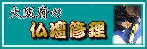 大阪府の仏壇修理