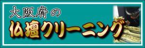 大阪府の仏壇クリーニング