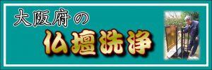 大阪府の仏壇洗浄