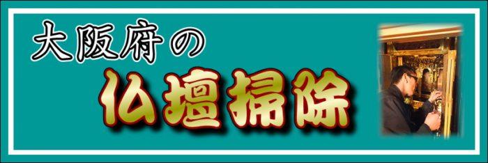 大阪府の仏壇掃除
