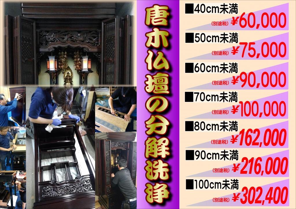 唐木仏壇の洗浄価格,唐木仏壇の掃除価格,唐木仏壇のクリーニング価格,唐木仏壇の修理価格,唐木仏壇の修復価格,唐木仏壇の洗濯価格