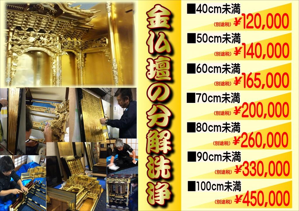 金仏壇の分解洗浄の価格費用