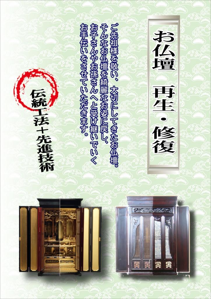 """仏壇汚れは【仏壇クリーニング】がおすすめ 仏壇は意外と汚れるものだということをご存じですか。毎日接するものなので人の脂が付着してしまったり、空気中のホコリやお線香のススが付いてしまったりと意外と汚れるものです。そこでご紹介したいのが仏壇クリーニングです。仏壇クリーニングは仏壇やすらぎ工房が行っているサービスで、仏壇屋に併設している自社工房で、仏壇の掃除を行っています。やすらぎ工房の仏壇修復師が、自ら汚れに合った特殊洗剤を配合して汚れを落としてくれます。そのうえ、破損している部分にも適した方法で補修してくれるので、新品同様の仕上がりになります。通常の仏壇洗濯だと、納品してから3カ月前後の時間がかかりますが、仏壇クリーニングの場合は、1か月程度で完成することができます。全国の地域に対応していて、遠い地域でも電話かパソコンで申し込みすることができます。やすらぎ工房では、仏壇を移動させる際の包装作業から積み込み作業のすべてをやすらぎ工房の仏壇修復師が行うので、当日は見守っているだけで大丈夫です。梱包に必要な資材についても事前に用意していて、料金もかかりません。仏壇クリーニングのご要望がありましたら、やすらぎ工房のホームページをご覧になることをおすすめします。高度な技術を持った熟練の職人により、丁寧に修理・修復致します。 お仏壇の御修理はやすらぎ工房におまかせください。経験豊富な職人が、ご家族・ご先祖様の願いに寄り添う「修理・修復」をご提案させて頂きます。近年、お仏壇職人の減少と海外生産の増加により、日本国内でお仏壇を修理できる工場が減少しています。自社工場のない仏壇店の場合、お仏壇メーカーに修復を依頼します。お仏壇やすらぎ工房での修理、全国から大量に修理品が持ち込まれ、低コスト・短納期で修復する為、生産効率の良い化学塗料や安価な金箔などが使用されることが多くなっています。一部の大手仏壇メーカーではお客様からお預かりしたお仏壇を中国の工場へ送り、低コストで修理しています。ですから、お修理をご依頼される場合はどこで修理するのか?どんな内容で修理するのか?詳しくご確認されることをお勧め致します。うるしの塗り替え、障子の張り替え、金箔の張り替え等、仏壇修理やすらぎ工房の技で蘇らせます。完成後も分解して、塗りや材質の確認ができ、何度もすす洗いがでます。硬く厚みのある 真鍮板を金具に 使用します。ホゾ組立で仕上げ、天然素材の手造り品だから、何年経っても修繕、修理、洗濯・洗いが可能です。独自の「下地」から特異技法「研ぎ出し」まで総手造りです。木地~組立まで、各工程をご覧頂けます。二重価格の大幅割引でお客様をでお客様を惑わすことはしません。本物の手造り品の製品価値を適正表示しています。宗教・宗派・仏間寸法、各種複合技法、ご予算、納期等、ご要望に応じて、ご注文承ります。お気軽にご相談下さい。仏壇職人自らがお客様からお話を承り、お見積もいたします。造り上げたお仏壇は配送業者に委託せず、全国へ直接納品、設置にお伺いしますのでご安心です。ご先祖様より長年にわたって受け継がれてきた間に、金箔は剥がれてお仏壇の扉も壊れて全体的な修復が必要な状態になっていました。 そこで、弊社工場に持ち帰り細部まで分解・補修した結果、生まれ変わることができました。 輝きを見てもらえば一目瞭然!ご先祖様もさぞお喜びのことと思います。一般的にお仏壇のお店で修繕した場合、驚くほど多額の費用がかかります。一般的なお仏壇のお店では工程ごとに職人が分かれており、それぞれの職人に費用が発生することが費用の増大につながっています。やすらぎ工房では、全ての工程を一か所で集中作業するため、費用が大きく軽減されるとともに、集中しているからこそあらゆるアフターフォローも対応できます。どんな小さなこともまずはご相談下さい。「仏壇を直す位なら、買い換えた方がいいんじゃないの?」と聞かれますが、昔のお仏壇は職人さんが一つ一つ手で作った""""手作り仏壇""""で、材料も木を使って作られた貴重な物です。そして何より、先代から引き継いでこられた大切なお仏壇です。そんな大切で、貴重なお仏壇をやすらぎ工房の職人は思いを込めて綺麗にさせて頂き残していきたいと思っているのです。ほとんどのお仏壇はどんな状態でも職人が修理を行えば新品同様になります。以前はお仏壇の修理をお願いすれば、全体の修理になり高額にとなっていましたが、西広仏壇では職人が金箔1枚の張替格子の直し金具の交換」といった""""部分修理""""から全体修理お仏壇の掃除""""まで直接行うので 費用をかける事なく、お仏壇の修理をする事が出来るのです!お寺様の内陣一式 仏像・宮殿・幢幡・常花など施工させて頂いております。 特に、天蓋などは、煙にかかり、汚れてしまっており、洗浄をご依頼されること"""