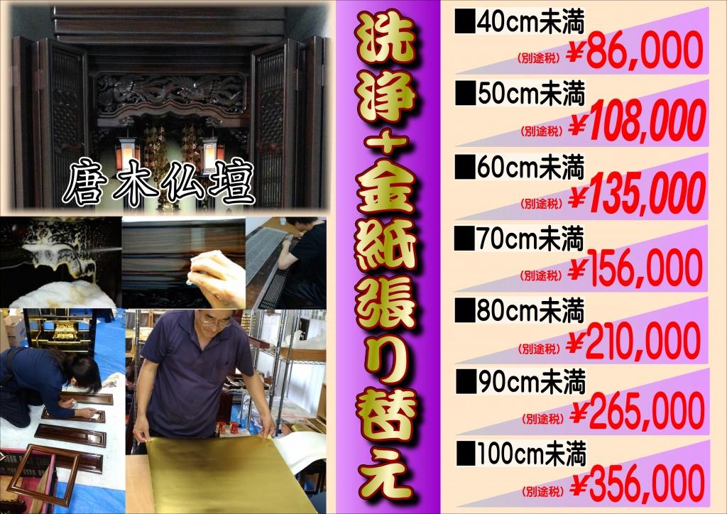 唐木仏壇 洗浄/部分補修 艶出し 金具の色戻し  障子の張り替え 金紙の張り替え