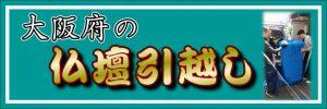 大阪府の仏壇引越し