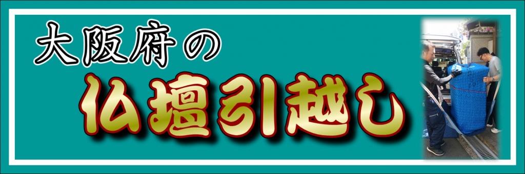 大阪府の仏壇の引越し