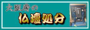 大阪府の仏壇処分