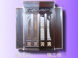 唐木仏壇の洗浄