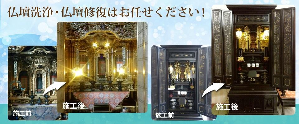 お仏壇の修理・洗浄クリーニング ご先祖様から伝わる大切なお仏壇。毎日のお参りを欠かさず行っているうちに、蝋燭や線香の煙から出るススやホコリで真っ黒になります。 お仏壇の金箔が剥がれたり、漆塗り部分が壊れる。