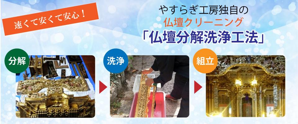 仏具の販売もしているの?はい! 販売しています。 京仏具は勿論のこと富山県・愛知県から直接仕入していますので、どこよりもお安くご提供できます。長年お仏壇にお参りしていますとお線香やローソクのススで金箔の輝きや漆の光沢がどんどんくすみます。 私共は環境に優しい柑橘系の金箔専用洗浄液で金箔に付着した汚れを綺麗に落とし、その仏壇の本来の輝きを再現いたします。お仏壇洗浄で無理な修復は従来の修理お洗濯をおすすめします。 私共が最も得意とする修復方法です。  金箔の張り替え、漆の塗り替え、金具や蒔絵の新調をしますので新品同様に修復します。