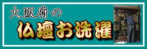 大阪府の仏壇お洗濯(完全修復)