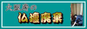 大阪府の仏壇廃棄