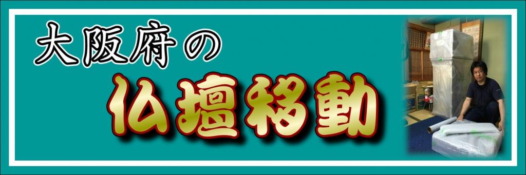 大阪府の仏壇移動