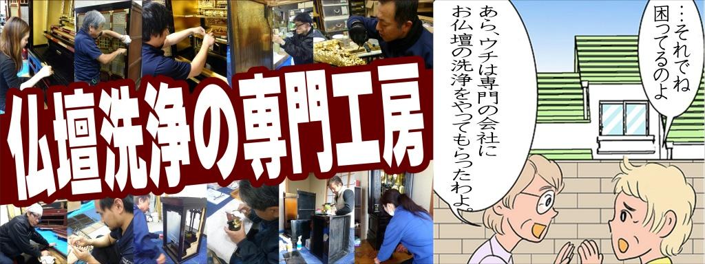 仏壇修理とは、仏壇は特にどの部分が痛みやすいのか、どんな痛み方をすることが多いのか、見ていきましょう。購入して10年以上経過する仏壇は、気付いていなくてもどこか痛んでいることが多いです。金箔がはがれ、柱や彫刻はススやほこりで真っ黒。 木地が長年の劣化で割れているところもあります。 お仏壇のやすらぎ工房では、「お客様のご要望をお聞きした親切なサービス」と、職人ならではの、「安心と信頼のクリーニング」をモットーとしております。