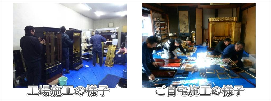 仏壇でも安売品があるのはなぜ?はい!お答えします。 実は・・・・・最近では海外生産の仏壇が多く流通されているのが現状です。 安いからと言ってそれが決して粗悪品とは限りませんが、やはり日本の各仏壇産地で製造されている仏壇と比べると作りの違いは明らかです。 ただ残念なことに一般の人がみても伝統工芸品の仏壇と海外製造の仏壇の違いは、なかなか判りません。 ですから仏壇を購入される場合はきちんと販売店からの説明を受けて下さい。 一番いいのは、ご先祖様から授かったご家庭のお仏壇を当社で修復をお勧めします。丁寧な仕上がりで新品と思うばかりで感動いたしました。 また、丁寧にセッティングして頂き、ありがとうございました。お仏壇を貸し出していただいたので、お預けしている間も安心でした。