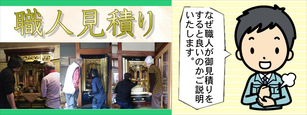 仏壇のお手入れはしっかりされていますか?長年のススや埃、汚れで失われてしまった金箔の輝きをプロの手で取り戻すことができます。買い替えよりも費用を確実に抑えられますし、代々受け継がれてきたものをさらに後世へと残し続けられます。仏壇のお手入れに関しては明確な周期などはありませんが、年忌法要前や退職・還暦のお祝い、新築・増築祝いなどの節目がおすすめです。実家にプレゼントとしてもいいですね。掃除・修理を依頼したい仏壇の戸幅に応じて金額が変わります。戸幅を測定してからご予約ください。金仏具と唐木仏具でサービスタイプが異なります。作業にはスペースが必要となるため、作業日までに付近に荷物がある場合はご移動をお願いいたします。破損や腐食、欠損部分の修復は、追加料金が発生します。特に気になる部分は写真に撮影し、メッセージで送信しておくと安心です。あらかじめご了承ください。