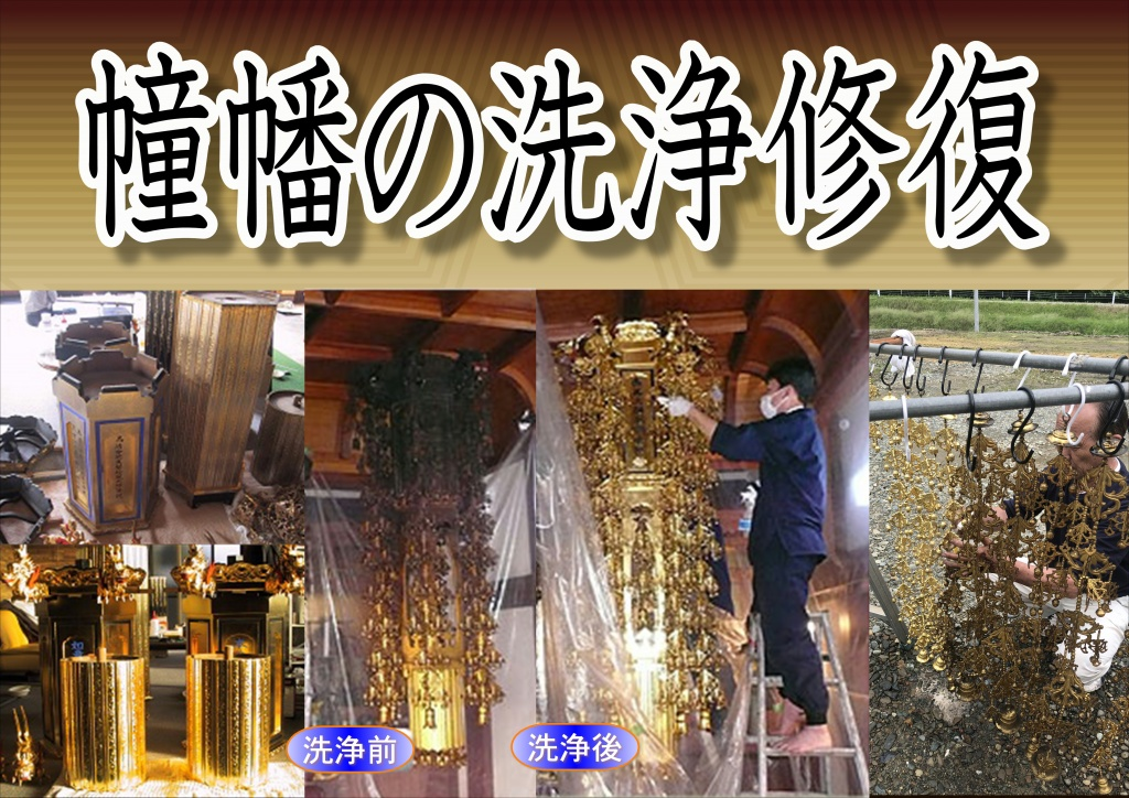 幢幡の洗浄修復