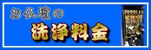 お仏壇の洗浄料金