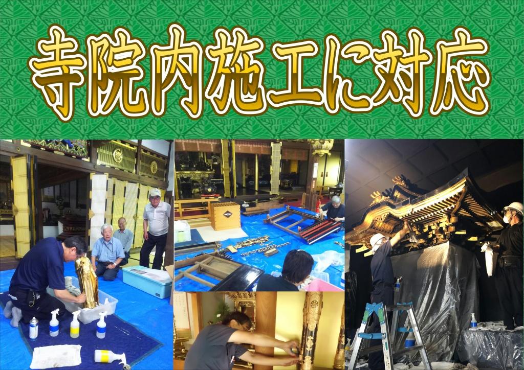 寺院内洗浄施工