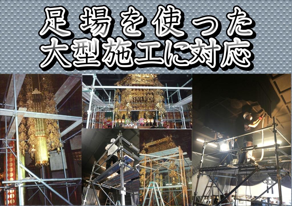 寺院の洗浄修復、同じ作業内容で他社様の方が安い場合、その価格よりも必ずお安くいたします。他社様のお見積もりをご呈示ください。