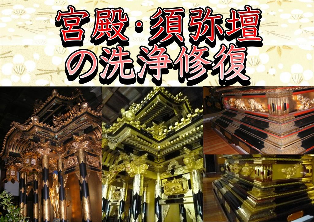 宮殿・須弥壇の洗浄修復、弘法大師像を洗浄、彩色いたしました。 椅子を補修、塗り替えし、仏像を彩色で補筆仕上げいたしました。位牌の修復をいたしました。 木地の補修、漆、金箔等、完全修復いたしました。