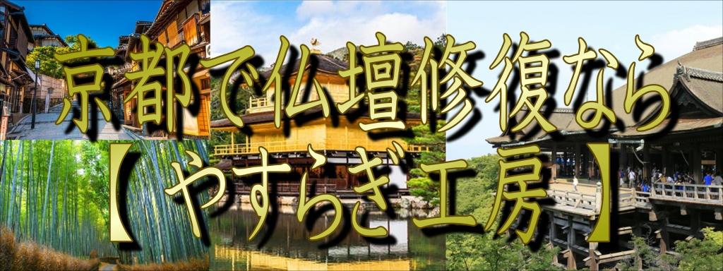 京都で仏壇修復ならやすらぎ工房