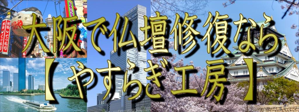 大阪で仏壇修復なら、やすらぎ工房