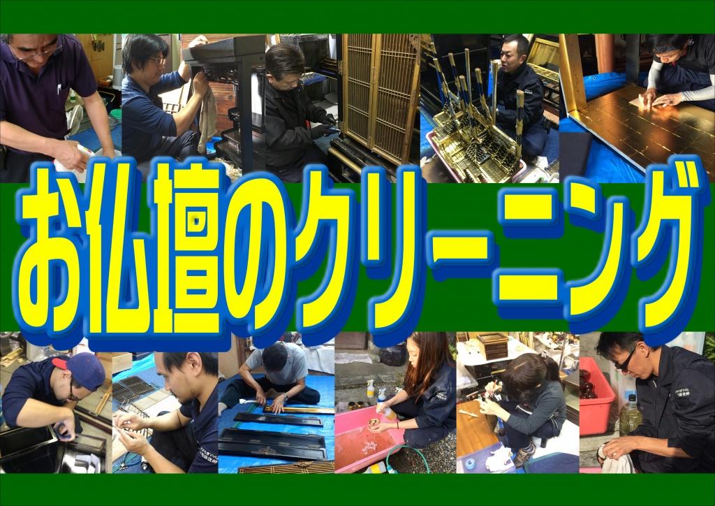 大阪で仏壇洗浄・修復はやすらぎ工房へお任せ下さい。職人に直接発注なので仏壇店に依頼するよりもお得。仕上がりも新品同様の美しさです。見積もり無料。出張・派遣、お預かりもご対応。大阪府の仏壇掃除・修理を料金・相場・口コミで比較するなら「仏壇やすらぎ工房」。大阪府で評判の良い仏壇掃除・修理のプロをオンラインで簡単に予約しましょう!