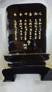 お位牌を安価に綺麗にする方法 そこで、安価に綺麗にする方法ですが、それは金仏壇や仏像の洗浄・修復と同じです。 金箔の部分は泡洗浄で煤を洗い流して綺麗にして、漆部分は磨いて艶を取り戻します。   傷の補修 漆が剥がれてしまっている部分を補修します。人工の漆を使いますが、塗る前にシーラーを塗って十分に乾かすなどの下地処理をしてから塗ります。   文字の修復 色あせてしまった文字を修復します。 金箔で修復するのがいいのですが、彫が細くなった部分などでは、漆が傷んでいたりして上手く入りません。 では、費用を押さえて文字入れをするには、どのようにするのかですが、ここからは、企業秘密にしておきます(それほどではないかもしれませんが。 仕上がりは金箔ほどにはなりませんが、まずまずだと思います。