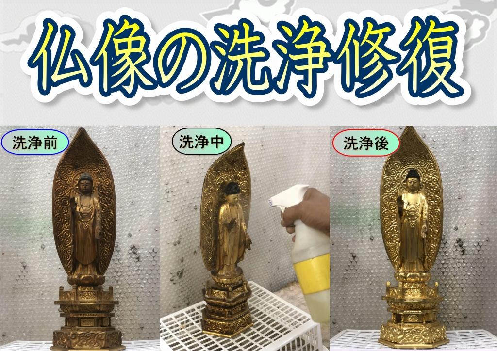 【仏像の洗浄修復】小さな仏像から、寺院用の大きな仏像まで、どんな大きさの仏像も対応しています。 天井まで届く様な大きな光背の欠損部分も修復しました。 昔の仏像はほとんどが桧製です。大型光背がいつの間にか無いまま祀られていたらしく、桧の寄木造りで大光背を造った結果、ご寺院様もよみがえられました。大型仏像は木地師が木地を組み立て仏師が 彫刻していきます。仏壇洗浄クリーニングは昔ながらのお仏壇のお洗濯とは違います。お洗濯は漆を上から塗り替えたり、金箔を一から貼り直したりとまさに「新品」にする作業を行います。対して、クリーニングは自然に優しい天然成分の特殊洗剤を職人が 配合して汚れを落とし、欠損部分は漆塗りや金箔等で補修して 「新品同様」にする作業を行います。そのお仏壇が本来持っている物を蘇らせる。【クリーニング】クリーニングしたいのですが、決まり事などありますか?仏壇を綺麗にクリーニングしたいのですが、決まり事などありますか?決まり事ではありませんが、精抜き(魂抜き)と精入れを(魂入れ)を行うのが一般的です。仏壇のクリーニング・洗濯をする上で特に決まりごとというのはありません。しかし、お仏壇を家から出す場合には、精抜き(魂抜き)をしていただくのが一般的です。その場合、クリーニングが終わり設置した後には、精入れ(魂入れ)も行います。お仏壇の修理・クリーニングの料金・目安・相場 お仏壇修理の費用は、お客様のお仏壇の大きさ・状態によって一つ一つ異なります。お仏壇修理の料金は、お客様のお仏壇の大きさ・状態によって一つ一つ異なります。また、お客様から見えない作業工程がたくさん。ですから納得いくまでご質問下さい。正確なお見積もりはお話を伺った上でご提示させて頂きますが、その前にお値段の目安をご紹介させていただきます。仏壇修理・クリーニングの料金の目安お仏壇クリーニング金箔の張替えや、漆の塗り直しなどで、お仏壇本来の輝きを取り戻します。クリーニングの料金お仏壇の修理・修復 金箔の張替えや、漆の塗り直しなどで、お仏壇本来の輝きを取り戻します。仏壇の修理・お洗濯・唐木仏壇の修理・金箔の張替えや、漆の塗り直しなどで、お仏壇本来の輝きを取り戻します。唐木仏壇の修理 仏壇修理の事例紹介 お仏壇の洗浄・クリーニングの料金 ・本体泡洗浄 ・内扉障子の貼り替え金具洗浄漆みがきなどお仏壇を従来工法の半分程度の価格でクリーニングいたします。新品同様の質感や、年月を経た 自然な風合いなど、熟練の職人による お好みに合わせた仕上げ古仏像には500年前、300年前、100年前とそれぞれ歴史が あります。まずは古仏像を完全修復します。 その後、ご希望に応じて古い風合いを出すことが可能ですので自然な歴史を感じさせる風合いに仕上がることもあります。 本体は劣化防止もされ、また100年、200年未来へと受け継がれていきます。お仏壇の再生修復の作業工程 仏壇再生職人による仕事の一部をご紹介。多様な工程を丁寧に行い、隅々まで綺麗にします。 唐木仏壇の作業工程できる限りお仏壇を分解して、隅々まで洗い・補修が可能な状態にします。お仏壇の構造を熟知した徳島県の仏壇再生職人が丁寧に行います。お仏壇を分解するのにも沢山の手間がかかります。次の工程の洗い・補修・研磨という作業の元になる工程ですので、可能な限り分解して下準備が大切です。隅々まで表面を洗い、研磨し、キズ・へこみ・木地割れ・焦げ等も補修します。お仏壇の再生修復の仕上がり具合はこの工程が大変重要です。表面を洗い、研磨することで、線香やロウソクのヤニ・ススが取り除かれます。また、古い塗装やその他の汚れも綺麗に剥がすことができます。同時にキズ、へこみ、木地割れなどが有る箇所を丁寧に補修して、下地塗装に備えます。下地塗装、仕上げ塗装で再生修復の綺麗さが決まります!再生修復前・再生修復後、木地の研磨で古い塗装・汚れを落とし、表面をなめらかに仕上げます。そして、下地塗装・仕上げ塗装を行います。仕上げの塗装にも高度な技術と経験が必要です。表面だけの「洗浄」「洗い」ではありませんので新品のように綺麗に仕上げることができます。再利用できない部品、不足している部品などは新しく造ります!再生修復前・再生修復後、引出しの桐部分は虫糞などの汚れが付くことが多く、新しく作り直して、気持ちよくご使用できます。再生修復前・再生修復後、お仏壇の最上部「笠」と呼ばれる部分が無い状態でしたので、新しく作成しました。隅々まで綺麗にしてお客様にご満足いただけるように、再利用がし難い部品、不足している部品は、状況に応じて新しく作成します。末永く気持ちよくお使いいただけるように努めています。金仏壇の作業工程 ポイント1 釘一本残らず、可能な限り金仏壇を分解し、隅々まで洗い・補修・