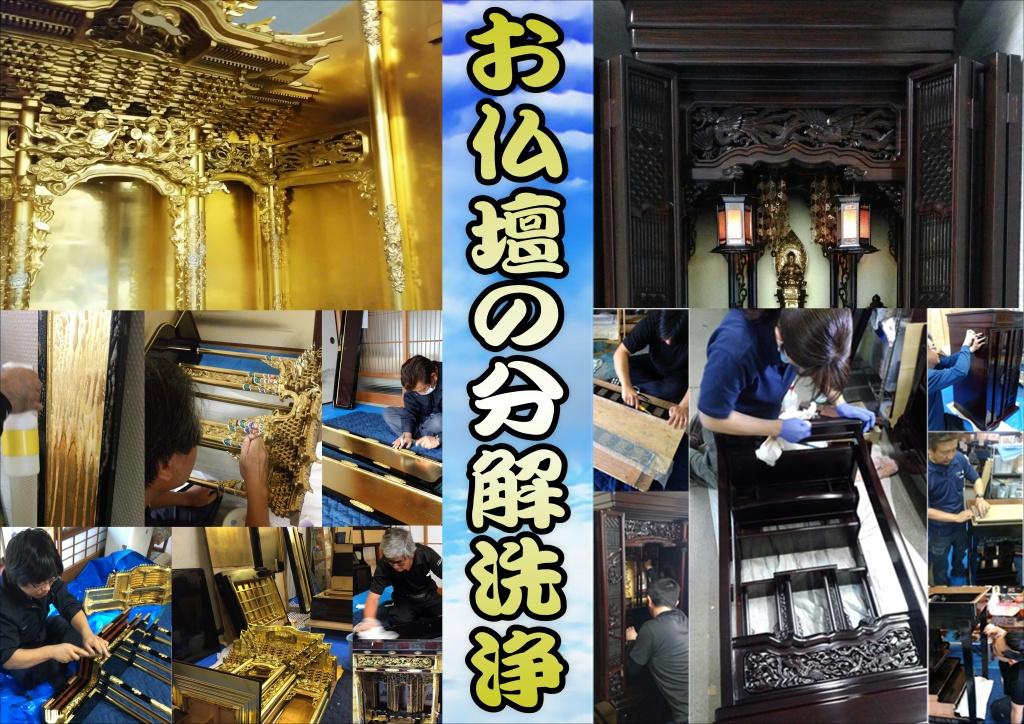 お仏壇の分解洗浄なら低価格・高技術のやすらぎ工房、お預かりしたお仏壇は丁寧に分解します。 柱から屋根から、そして扉などについている全ての金具を取りはずします。 細かいところまでキレイに磨けるようにここからさらに分解します。仏壇の移動・引越し方法!仏壇はずっと同じ場所に置いている家庭がほとんどで、基本的に移動させないのが望ましいです。しかし、移動しなければならない事情もあるでしょう。本尊やご先祖を祀ってある仏壇は、通常の家具とはその扱いはやや異なります。移動の際に気を付けなければならないこともあるため注意が必要です。ここでは仏壇の移動・引越し方法について詳しく解説していきます。仏壇の移動が必要になる事情 仏壇の移動で供養が必要な場合・仏壇の移動で供養が不要な場合・仏壇の引越しの礼儀作法 仏壇引越しの移動手段の種類 仏壇の引越しを依頼する場合の費用 仏壇の引越し業者の選び方 仏壇の移動が必要になる事情 仏壇は長く使うものです。その分、何度かは移動させなければならない機会もあるかもしれません。どんなときに仏壇の移動が必要になるのか見ていきましょう。家の引越し 現在住んでいる住宅に仏壇を置いていて、引越しをする場合には、仏壇も一緒に新居に運び込むことになります。 賃貸住宅に住んでいる人が新築で家を建てた場合や中古住宅を購入した場合などです。 また相続の際に実家の仏壇を承継するような場合にも、仏壇を移動します。建て替え 実家などに仏壇を置いているケースでは、家を引っ越すことはあまりないでしょう。しかし、家の建物が古くなってくると、建て替えをすることがあります。古くなった家を一度壊してから新しく家を建設するため、工事期間中は家財道具をすべてほかの場所に移動させなければなりません。当然のことながら、仏壇も移動させます。住んでいる人も仮住まいを用意して一時的に引っ越すため、家財道具も仏壇も仮住まいに一時保管するケースが多いです。新居が完成した後に引っ越すため仏壇も2回移動することになります。また、仏壇専門の引越し業者なら、仏壇を預かってくれることもあります。部屋のリフォーム 部屋をリフォームするときにも、仏壇を移動させなければならないことがあります。リフォームする部屋が仏壇を置いている部屋なら、ほかの部屋に移動させるでしょう。今後は移動した先の部屋にずっと置いておく予定なら、1回の移動で済みます。リフォーム後の部屋に置いておくのであれば、2回移動させなければなりません。片付けなど 部屋の片付けや大掃除をするときに、仏壇も少し移動させることがあります。 仏壇を動かしてみると、綿ぼこりなどのゴミが非常に多くたまっていることが多いです。 物を落として仏壇と壁の間に入って行ってしまったようなときにも、仏壇を動かす機会はあるかも知れません。仏壇の移動で供養が必要な場合 仏壇を移動させる際に供養を行わなければならない場合があります。では、どんな移動の仕方をするときに供養が必要なのか見ていきましょう。引越しする場合 仏壇を購入した際には、開眼法要(魂入れ)を行います。魂を入れることで、仏壇は一般的な物から、手を合わせる対象になると考えられています。そのため、家の外に仏壇を出す場合には、今度は魂をいったん抜かなければなりません。 お寺の僧侶に依頼して閉眼供養(魂抜き・お性根抜き・御霊抜きとも言います)をしてもらいます。 家の外に出して移動させるときというのは、主に引越しをするときですが、新居に運び込んだ後には、改めて開眼法要を営み、魂入れを行います。 同じ敷地内にある別家屋(離れなど)への移動 敷地の広い家だと同一敷地内に離れを設けている場合もあります。母屋に置いていて仏壇を離れに移動させることもありますが、この場合にも供養が必要です。 敷地や建物の所有者が同じであっても、いったん外に出ることになるため引越しに準じた扱いになります。同一敷地内であれば移動に時間があまりかかりません。そのため、閉眼法要と開眼法要は1日で済ませるのが一般的です。僧侶に2回来てもらうよりは、移動中は少し待っていていただき、一度に行った方が僧侶にとっても都合がいいでしょう。 法要の必要については、菩提寺やご家族の考え方によっても異なります。迷ったときには、お寺、または仏壇仏具店に相談してみましょう。仏壇の移動で供養が不要な場合 仏壇を移動させても供養を行わなくて済む場合もあります。では、どんな移動なら供養なしで済むのか見ていきましょう。同じ家屋内での部屋間の移動 家の外には出さずに、同じ家の中で別の部屋に移動する場合には特に供養は必要ありません。1階から2階へ移動するときや、リビングから別の部屋に移動させるような場合です。ただ、仏壇の取り扱いには十分に注意して行いましょう。線香を上げ