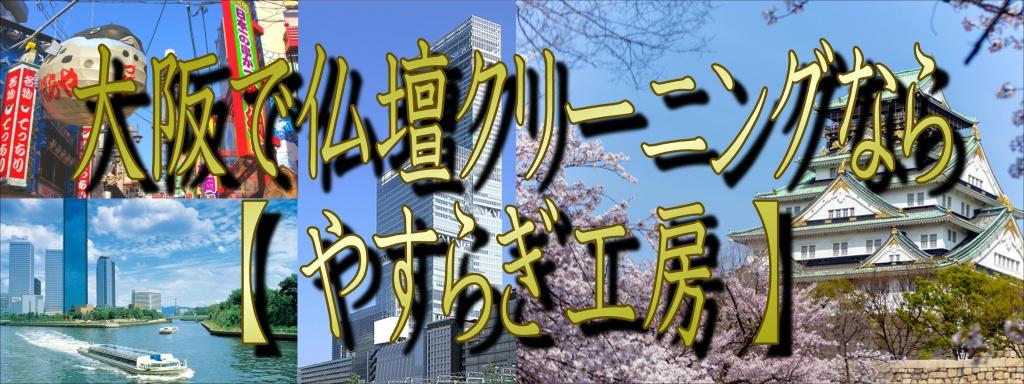 大阪市平野区でお仏壇のクリーニングなら低価格・高技術の【やすらぎ工房】にお任せ下さい。お仏壇のお掃除・修理から完全修復まですべての作業に対応しております。また、お仏壇のお引越しや廃棄処分などの作業も職人直営価格でさせて頂いておりますので、お気軽にお問い合わせください。