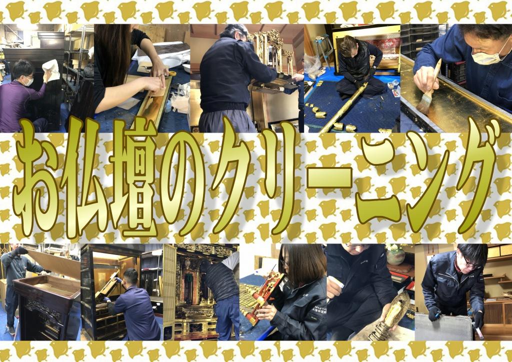 奈良で仏壇洗浄・修復はやすらぎ工房へお任せ下さい。職人に直接発注なので仏壇店に依頼するよりもお得。仕上がりも新品同様の美しさです。見積もり無料。出張・派遣、お預かりもご対応。奈良県の仏壇掃除・修理を料金・相場・口コミで比較するなら「仏壇やすらぎ工房」。大阪府で評判の良い仏壇掃除・修理のプロをオンラインで簡単に予約しましょう!
