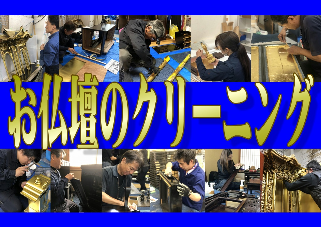 京都で仏壇洗浄・修復はやすらぎ工房へお任せ下さい。職人に直接発注なので仏壇店に依頼するよりもお得。仕上がりも新品同様の美しさです。見積もり無料。出張・派遣、お預かりもご対応。大阪府の仏壇掃除・修理を料金・相場・口コミで比較するなら「仏壇やすらぎ工房」。京都府で評判の良い仏壇掃除・修理のプロをオンラインで簡単に予約しましょう!お問い合わせいただく前に、お仏壇の種類と大きさで概算の費用をご確認ください。仏壇洗浄料金表はコチラ! ※お仏壇のお洗濯(お仏壇の分解を行って修復、洗浄を行う事)については、別途お見積もりになります。 また、お問い合わせの際にお仏壇洗浄に関するお客様の気になる事やお仏壇の状況(汚れ具合・破損状態など)を お伝えいただけますと、より正確なお見積もりをご提示できます。 お仏壇の洗浄は、出張でご自宅まで伺って作業をさせていただきます。 お洗濯(お仏壇の分解を行って修復、洗浄を行う事)は別途作業スケジュール等をご相談させていただきます。