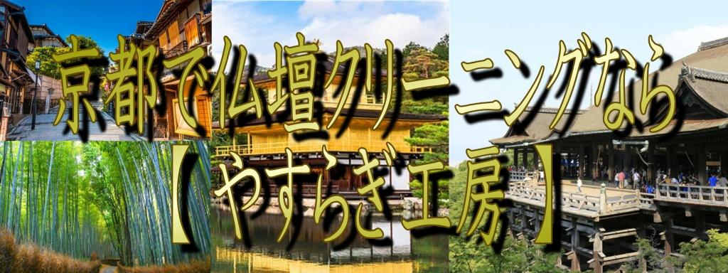京都でお仏壇のクリーニングなら低価格・高技術の【やすらぎ工房】にお任せ下さい。お仏壇のお掃除・修理から洗い完全修復(お洗濯)まですべての作業に対応しております。また、お仏壇のお引越しや廃棄処分などの作業も職人直営価格でさせて頂いておりますので、お気軽にお問い合わせください。